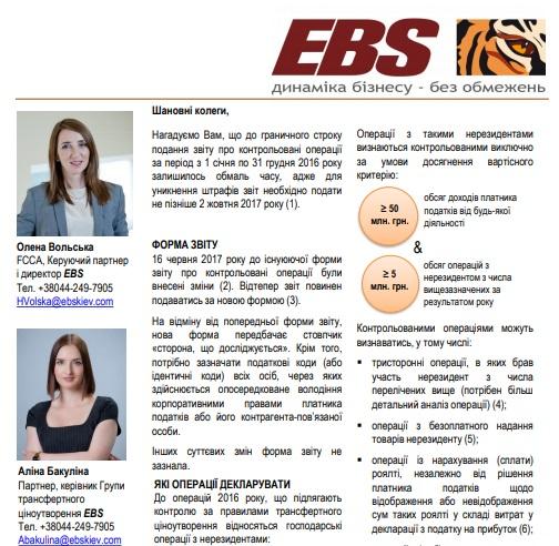 ebs-forma-zvity