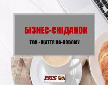 ebs-biznes-zavtrak