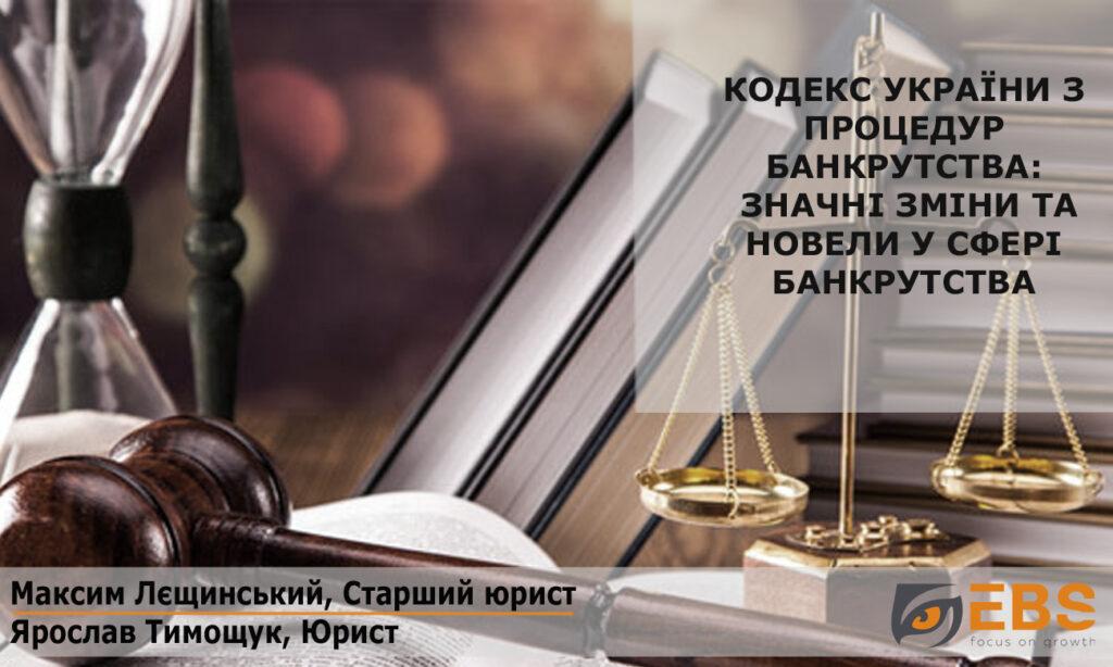 ebs-kodeks-ukrainu
