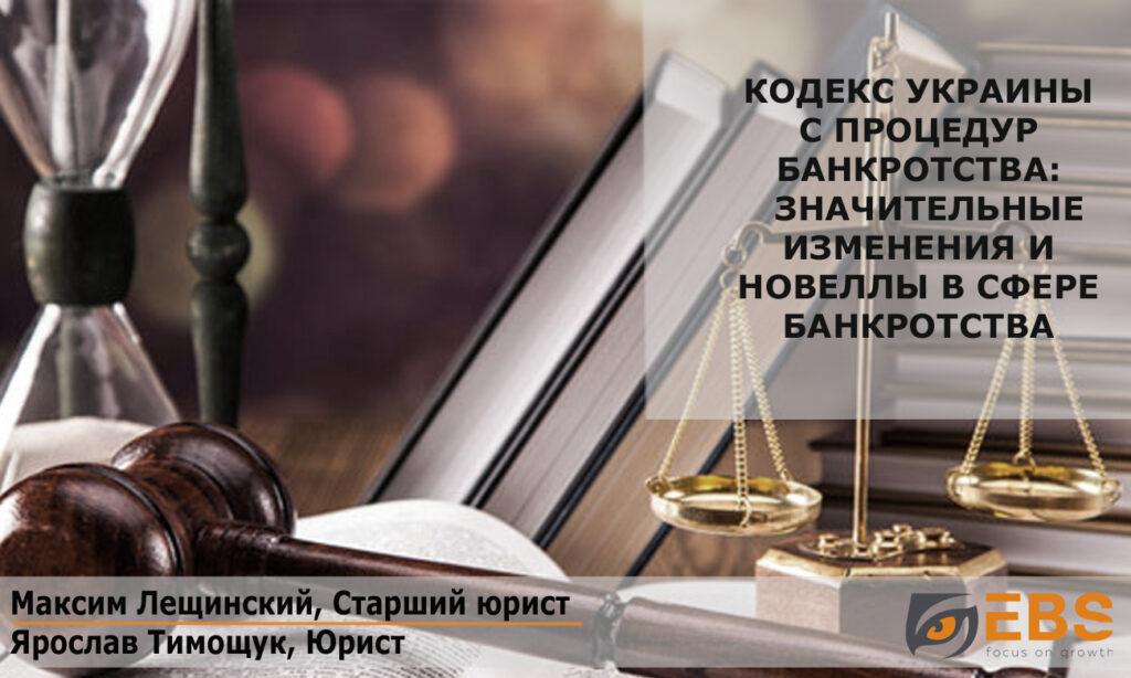 ebs-kodeks-procedur-bankrotstva