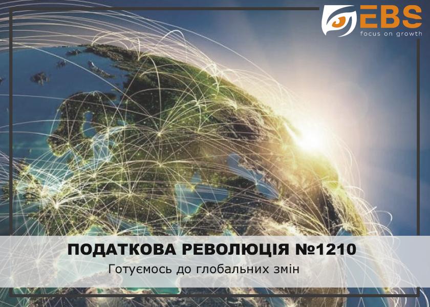 ebs-podatkova-revolutcia-1210