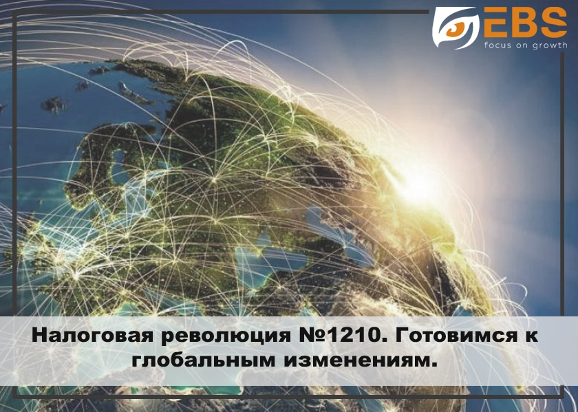 ebs-nalogovaya-revolutcia-1210