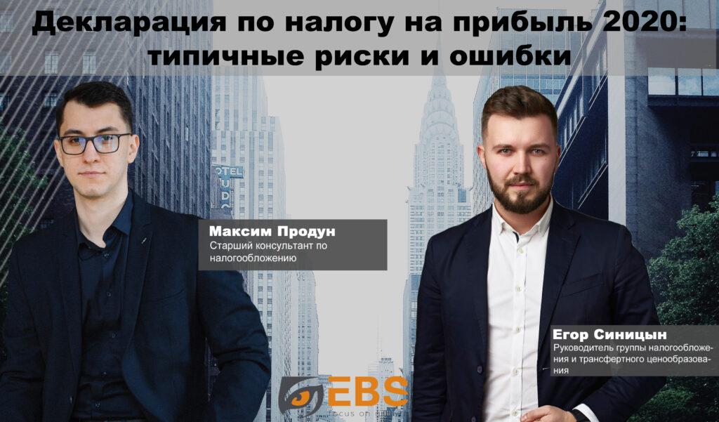 ebs-declaracia-z-podatky-na-prubutok2