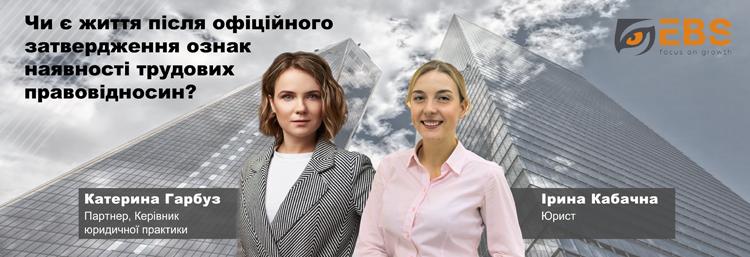 zhittya-pislya-pravovidnosin